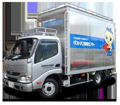 不用品回収は東京・神奈川エリアに強いダストマンにお任せください!