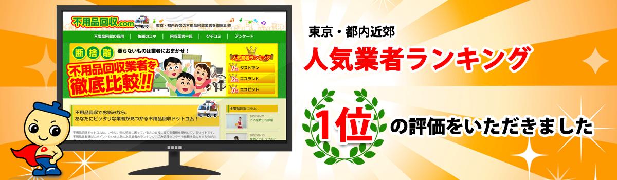 不用品回収は東京・神奈川、愛知エリアに強いダストマンへ! 人気ランキング1位の評価をいただきました