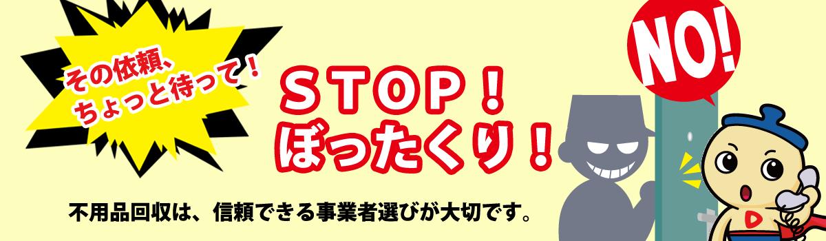 不用品回収は東京・神奈川、愛知エリアに強いダストマンへ! ストップぼったくり