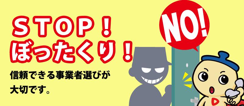 不用品回収は東京・神奈川エリアに強いダストマンにお任せください! ストップぼったくり