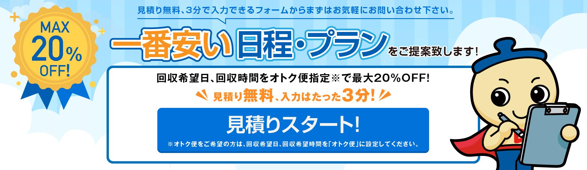 不用品回収は東京・神奈川エリアに強いダストマンにお任せください! オトク便